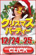 クリスマスパーティー 12月24日 25日